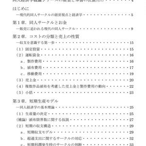 【無料DL】同人経済学概論Ⅰ:サークル活動の経済原則