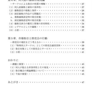 【無料DL】同人経済学概論Ⅱ:取引秩序の形成と価格理論