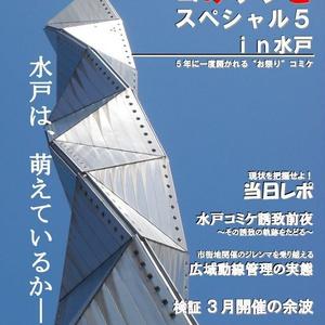 コみケッとスペシャル5in水戸レポート