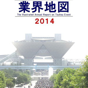 東方イベント業界地図2014