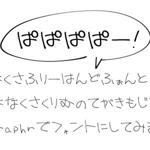 ななくさふりーはんどぉんと [ Crim Freehand Font 1.0 ]