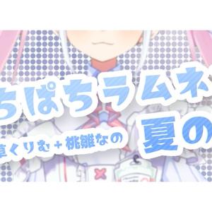 ぱちぱちラムネと夏の夜 ( 七草くりむ + 桃雛なの )