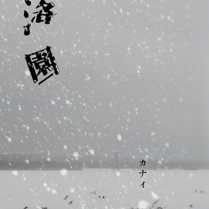 【DL版】落園