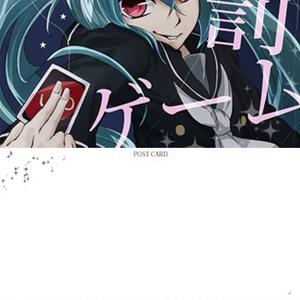 罰ゲーム【イメージポストカード】