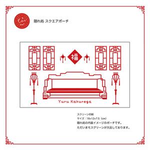 【三國無双】隠れ処 スクエアポーチ