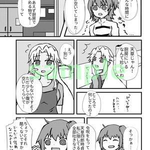 【女体化】天草四郎ちゃんの女体にぎりめし一揆