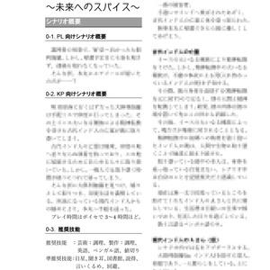 【刀剣乱舞×CoCTRPG】大倶利伽羅カレー紀行~未来へのスパイス~【電子書籍】