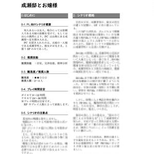【電子書籍版(PDF)】現代人類混沌丼