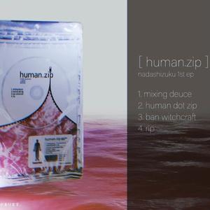 ディスク版「human.zip」