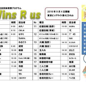 HQ!!体育祭アンソロジー Wins R us.