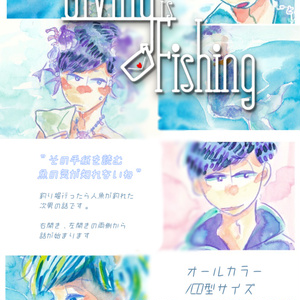 Giving is Fishing