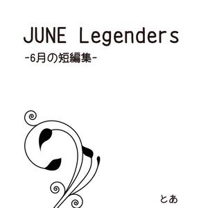 JUNE Legenders-6月の短編集-