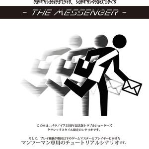 THE MESSENGER - パラノイア(TS)シナリオ