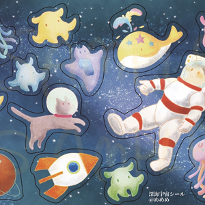 深海宇宙シール