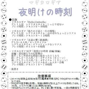 【マギカロギアシナリオ集】夜明けの時刻