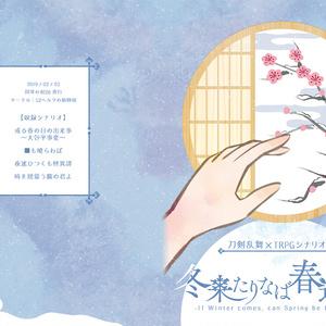 【刀剣乱舞専用シナリオ集】冬来たりなば春遠からじ【COC&インセイン】