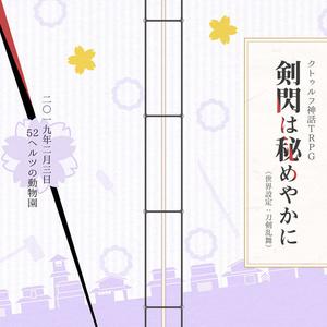 【刀剣乱舞専用】剣閃は秘めやかに【COCシナリオ】