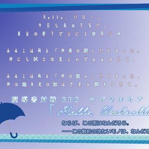 マギカロギアシナリオ「Hello,Umbrella」