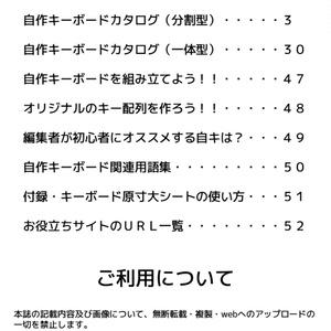 自作キーボードカタログ 2020