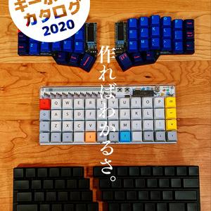 (製本版)自作キーボードカタログ 2020