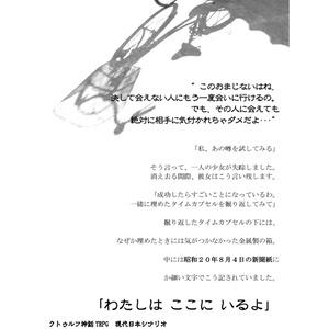 【PDF版】隠れ鬼【CoCシナリオ】