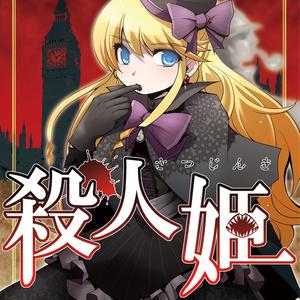 【PDF版】殺人姫 シナリオ&リプレイ 【クトゥルフ・バイ・ガスライト】