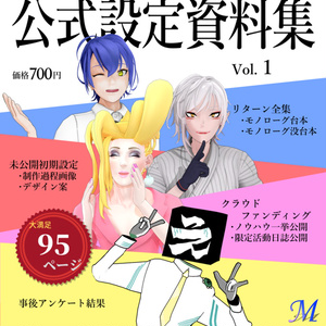 メタモルフォーゼ 公式設定資料集 Vol. 1