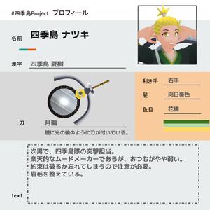 四季島ナツキ【和風男性アバター】