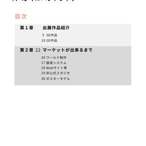 夏キャスマーケット2020 スペシャルパンフレット