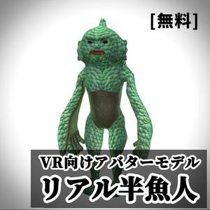 リアル半魚人【VR向け 3Dモデル】