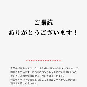 秋キャスマーケット2020 スペシャルパンフレット