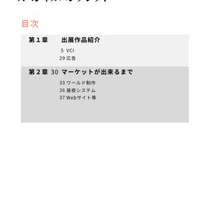 冬キャスマーケット2021 スペシャルパンフレット