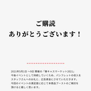 春キャスマーケット2021 スペシャルパンフレット