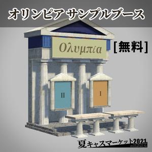 オリンピア サンプルブース【バーチャル展示会向けテンプレートブース】