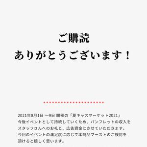 夏キャスマーケット2021 スペシャルパンフレット