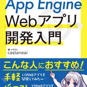 【DL販売】Google App Engine Webアプリ開発入門