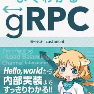 【無料試し読み】よくわかるgRPC