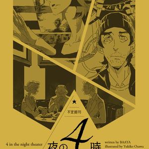 映画レビューZINE「夜の4時映画館」