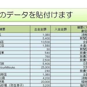 勘定科目類推機能付出納帳→弥生仕訳帳変換シート