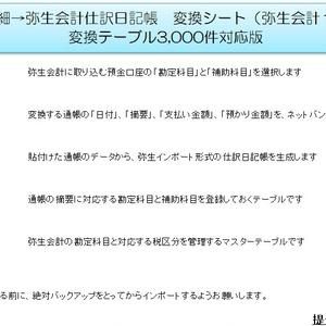 預金通帳明細→弥生会計仕訳日記帳変換シート(変換テーブル3,000件版)