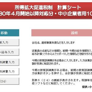 所得拡大促進税制計算シート(中小企業者H30.4以降用・100人版)