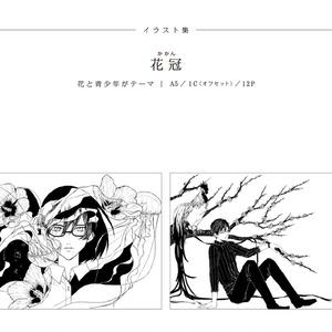 [イラスト本]花冠