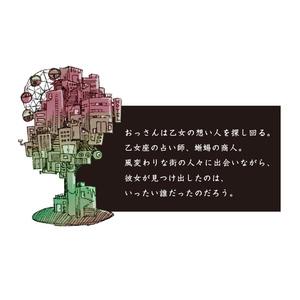 怪奇と爽春の狭間[迷子の案内人]