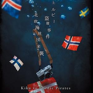 船上ルビー盗難事件 北欧海賊団来襲