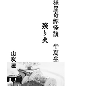 猫屋奇譚怪談 半夏生