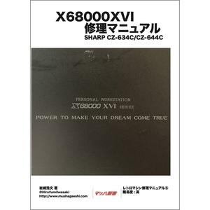 X68000XVI 修理マニュアル レトロマシン修理マニュアル⑤
