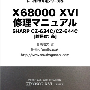 X68000 XVI 修理マニュアル レトロPC修理シリーズ⑤
