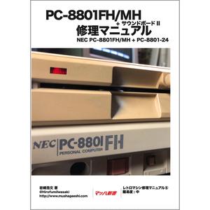 PC-8801FH/MH修理マニュアル レトロマシン修理マニュアル⑥