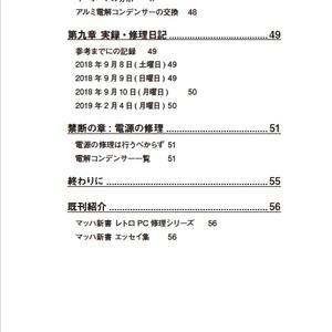 PC-8801FH/MH 修理マニュアル レトロPC修理シリーズ⑥