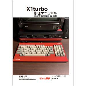 X1turbo(初代) 修理マニュアル レトロPC修理シリーズ⑦